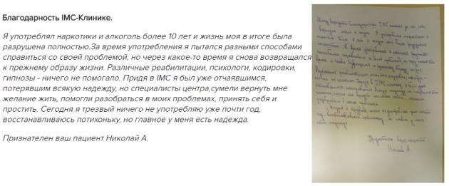 Отзыв о Imc-clinic в Москве - imc-clinic.ru