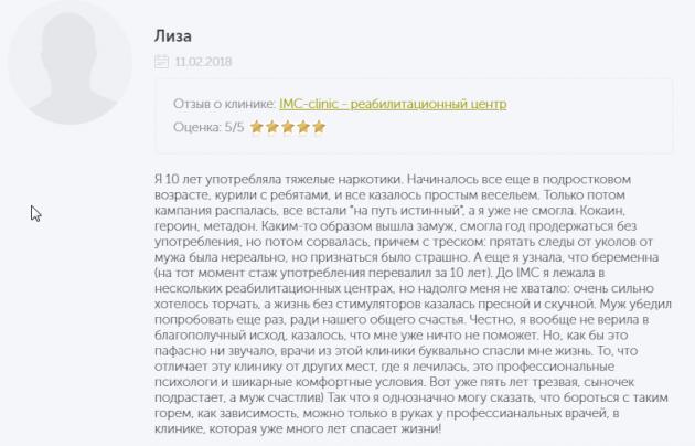 Отзыв о Imc-clinic в Москве - narko-kliniki.ru