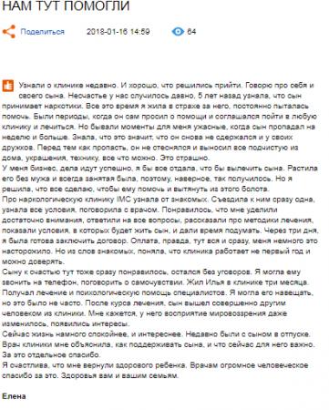Отзыв о Imc-clinic в Москве - spr.ru