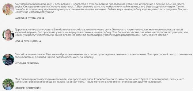 Отзыв о клинике «Наркостоп» в Краснодаре - narkoclinika-krasnodar.ru