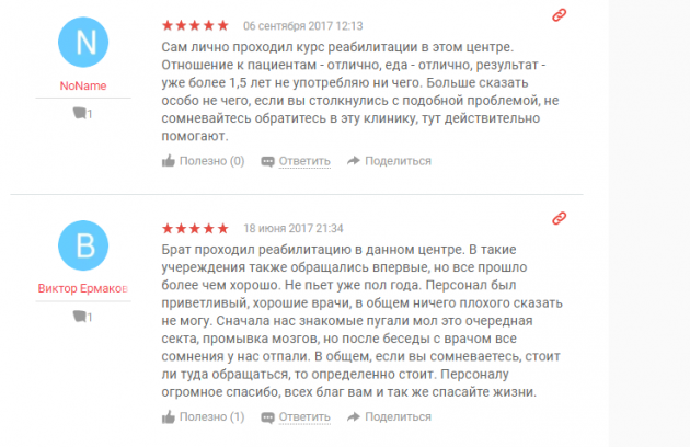 Отзыв о клинике «Наркостоп» в Краснодаре - www.yell.ru