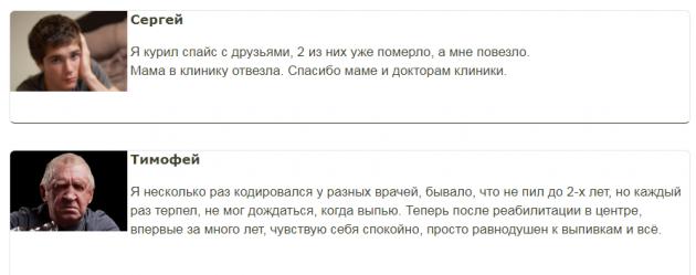 Отзыв о клинике «Наркостоп» в Воронеже - narco-stop.ru