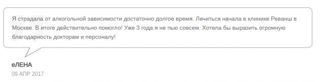 Отзыв о клинике «Наркостоп» в Воронеже - revansh-lvc.ru