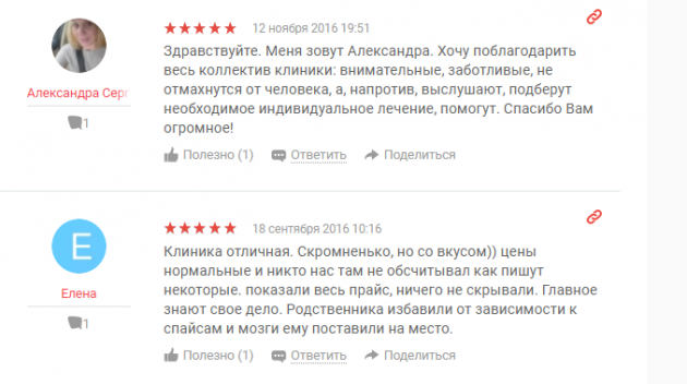 Отзыв о клинике «Нармед» в Москве - www.yell.ru