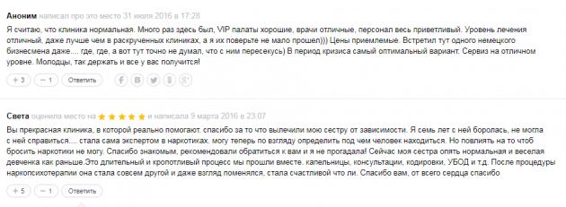 Отзыв о клинике «Нармедик» в Москве - zoon.ru