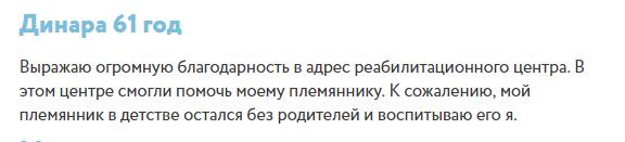 Отзыв о клинике «Навигатор» в Москве - chastnaya-narkologicheskaya-klinika.ru