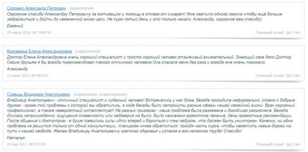 Отзыв о клинике «Навигатор» в Москве - infodoctor.ru