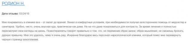 Отзыв о клинике «Навигатор» в Москве - vyzov-narcologa.ru
