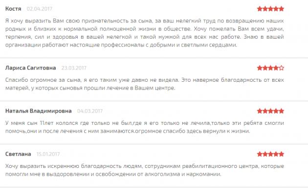 Отзыв о клинике «Нижний Новгород без наркотиков» - narco-center.com