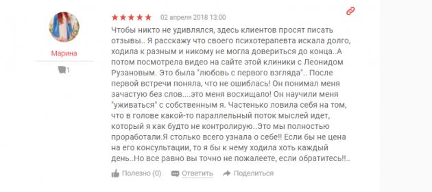 Отзыв о клинике «Нижний Новгород без наркотиков» - www.yell.ru