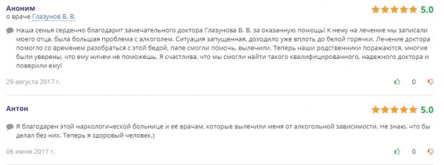Отзыв о клинике «Ориентир» в Нижнем Новгороде - doctu.ru