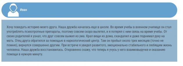Отзыв о клинике «Ориентир» в Нижнем Новгороде - narkologicheskaya-klinika-nizhnij-novgorod.ru