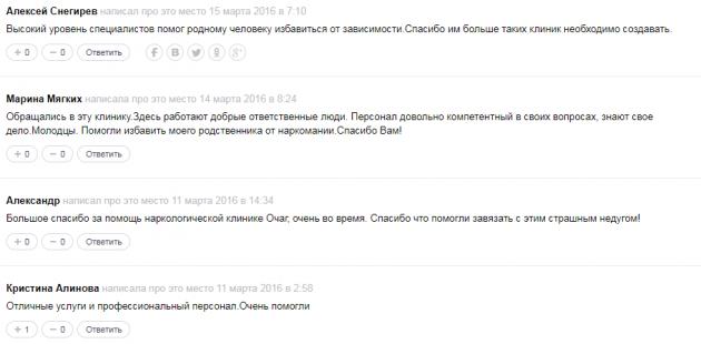 Отзыв о клинике «Ориентир» в Омске - omsk.zoon.ru