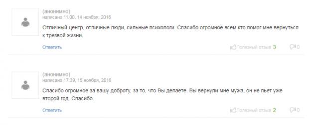 Отзыв о клинике «Ориентир» в Оренбурге - 4geo.ru