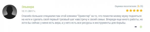 Отзыв о клинике «Ориентир» в Оренбурге - narko-kliniki.ru