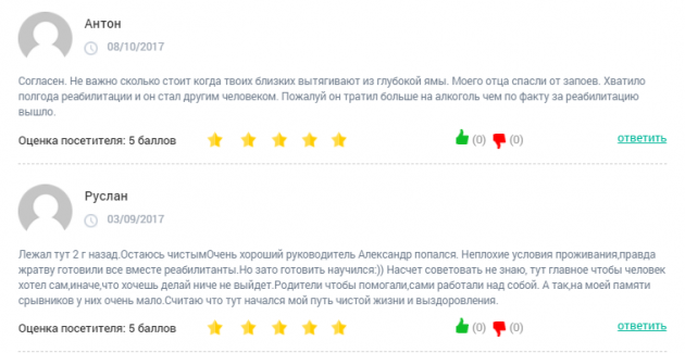 Отзыв о клинике «Ориентир» в Рязани - clinic-top.ru