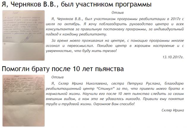 Отзыв о клинике «Ориентир» в Санкт -Петербурге - renessans-center.com