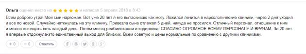 Отзыв о клинике «Ориентир» в Санкт -Петербурге - zoon.ru