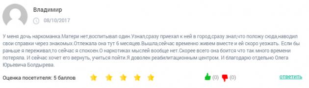 Отзыв о клинике «Ориентир» в Сочи - clinic-top.ru