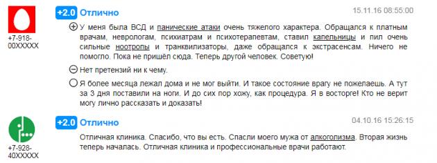 Отзыв о клинике «Ориентир» в Сочи - prodoctorov.ru