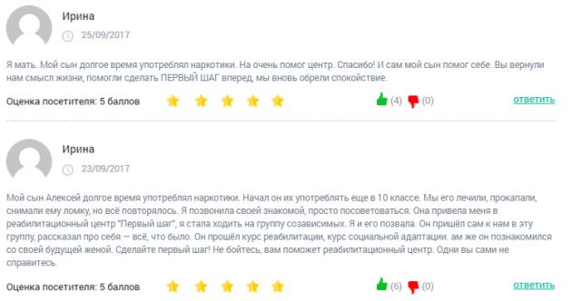 Отзыв о клинике «Первый шаг» в Москве - clinic-top.ru