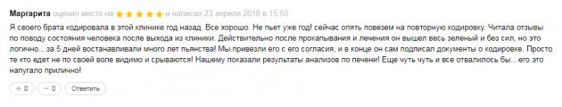 Отзыв о клинике «Первый шаг» в Москве - zoon.ru