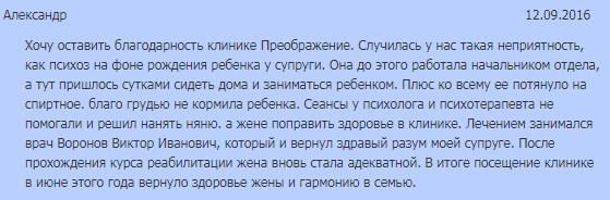 Отзыв о клинике «Преображение» в Москве - bellameda.ru