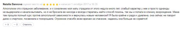 Отзыв о клинике «Преображение» в Москве - zoon.ru