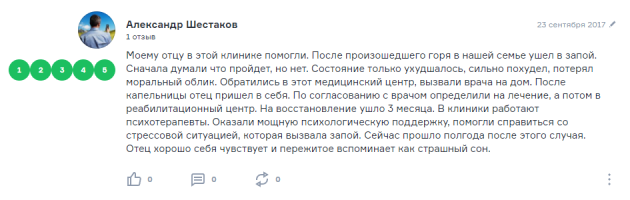 Отзыв о клинике «Пробуждение» в Краснодаре - krasnodar.flamp.ru