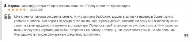 Отзыв о клинике «Пробуждение» в Краснодаре - krasnodar.jsprav.ru