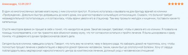 Отзыв о клинике «Пробуждение» в Краснодаре - lechenie-alko-krasnodar.ru