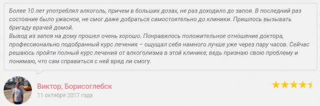 Отзыв о клинике Рена в Воронеже - doctor-136.ru