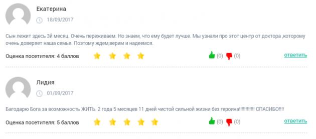 Отзыв о клинике «Решение» в Белгороде - clinic-top.ru