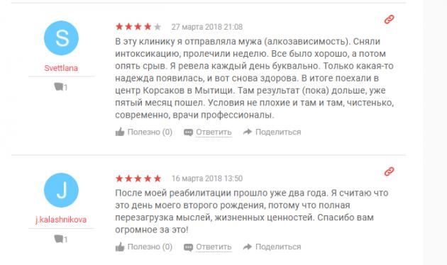 Отзыв о клинике «Решение» в Белгороде - www.yell.ru
