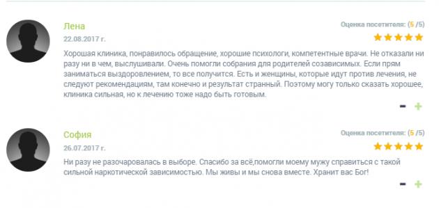 Отзыв о клинике «Решение» в Горно-Алтайске - narko-kliniki.ru