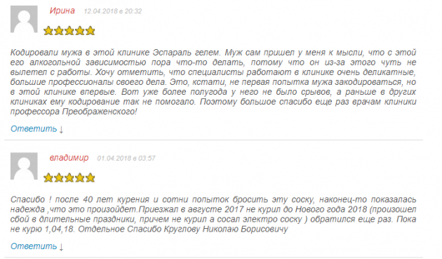 Отзыв о клинике профессора Преображенского в Санкт-Петербурге - narkolog-spb.ru