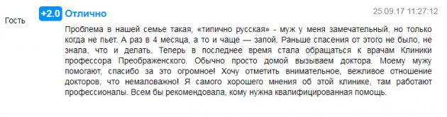 Отзыв о клинике профессора Преображенского в Санкт-Петербурге - prodoctorov.ru