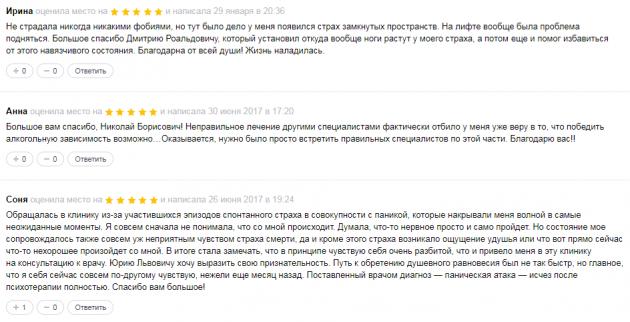 Отзыв о клинике профессора Преображенского в Санкт-Петербурге - spb.zoon.ru