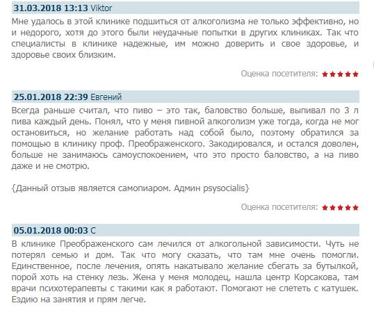 Отзыв о клинике профессора Преображенского в Санкт-Петербурге - www.psysocialis.ru