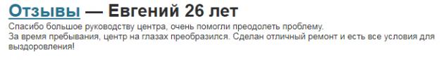 Отзыв о клиннике Горизонт в Краснодаре - narkokliniki.ru