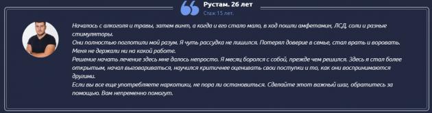 Отзыв о клиннике Горизонт в Краснодаре - svoboda-narko.ru