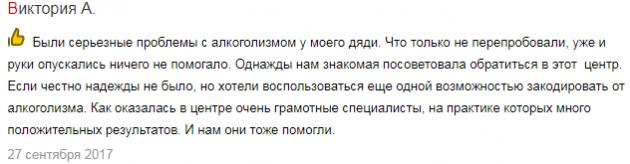 Отзыв о клиннике Горизонт в Краснодаре - yandex.ru