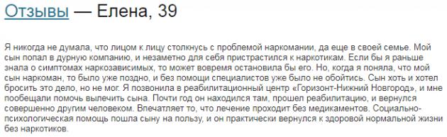 Отзыв о клиннике Горизонт в Нижнем Новгороде - narkokliniki.ru