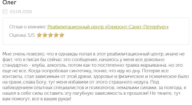 Отзыв о клиннике Горизонт в Санкт-Петербурге - narko-kliniki.ru