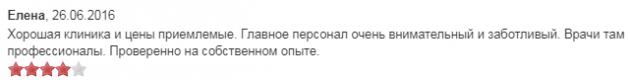 Отзыв о клиннике Горизонт в Санкт-Петербурге - наркологические-клиники.рф