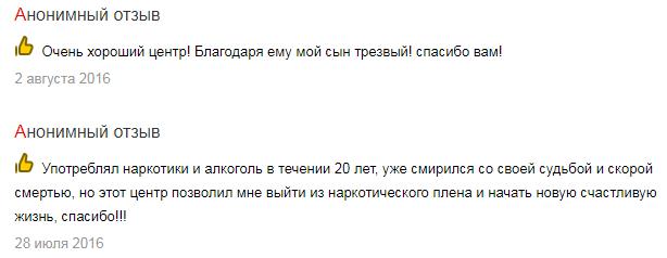 Отзыв о клиннике Горизонт в Санкт-Петербурге - yandex.ru
