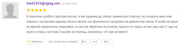 Отзыв о клиннике Горизонт в Воронеже - orgpage.ru
