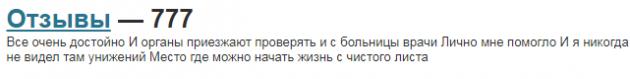 Отзыв о нарко клиннике Горизонт в Краснодаре - narkokliniki.ru