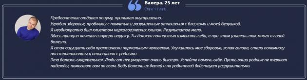 Отзыв о нарко клиннике Горизонт в Краснодаре - svoboda-narko.ru