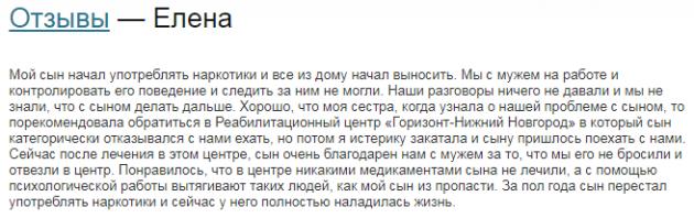 Отзыв о нарко клиннике Горизонт в Нижнем Новгороде - narkokliniki.ru